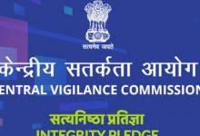 Photo of UBI And PNB Observes Vigilance Awareness Week